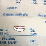 ภาษีปรอปเทรด