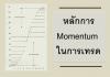 momentum concept