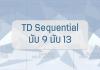 td sequential นับ 9 นับ 13