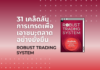 ROBUST TRADING SYSTEM