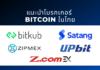 แนะนำโบรกเกอร์ Bitcoin ในไทย